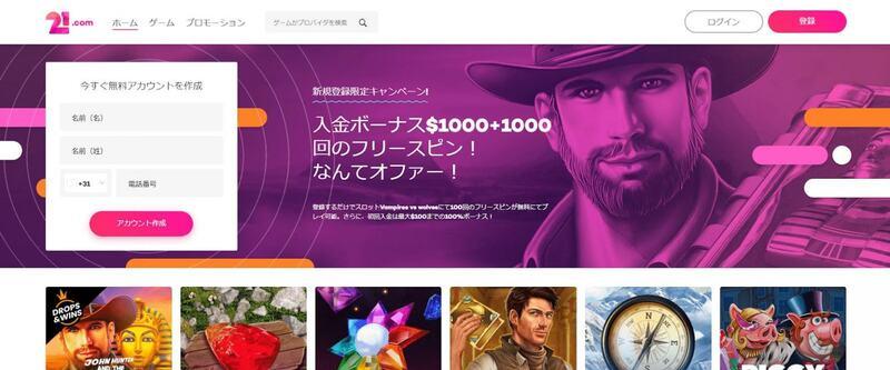 21.com 公式サイトのメインページ