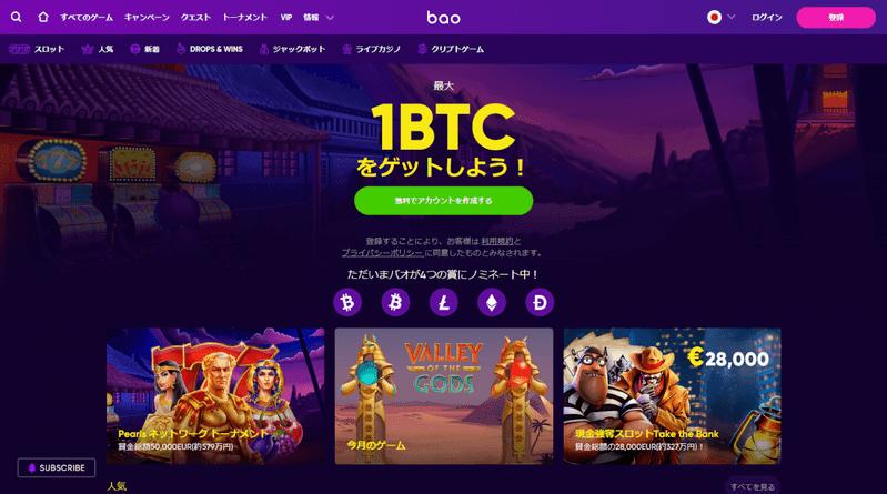 baocasino 公式サイト