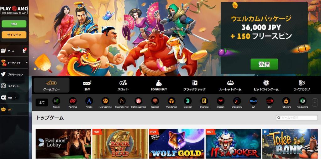 playamoの公式サイトのメインページ