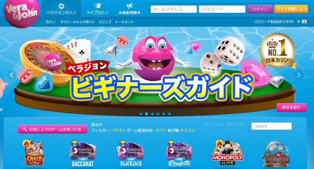 Vera&Johnカジノの公式サイトのメインページ