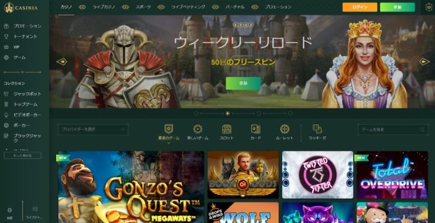 casinia casinoの公式サイトのメインページ