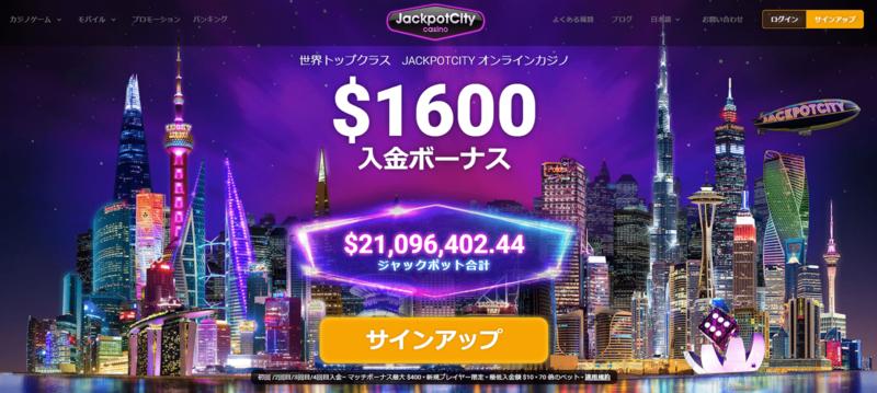 jackpotcityの公式サイトのメインページ