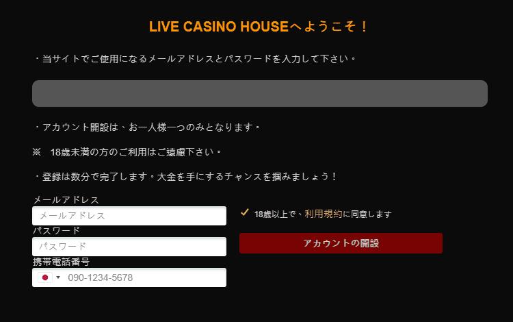 live casino houseでの登録