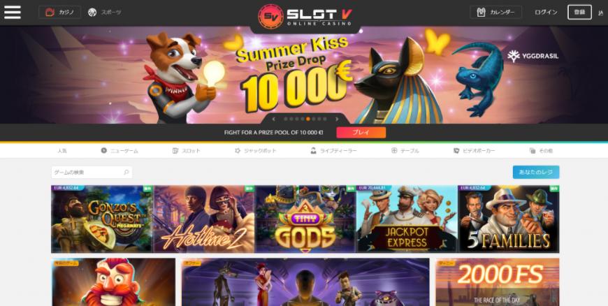 スロット vの公式サイトのメインページ