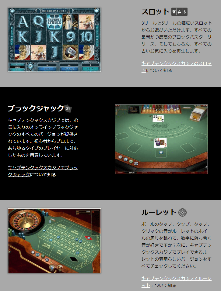 captain cooks casinoのゲーム