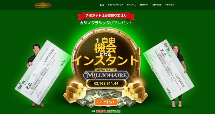 casinoclassicの公式サイトのメインページ