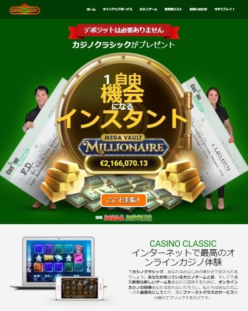 casinoclassicのモバイルバーション