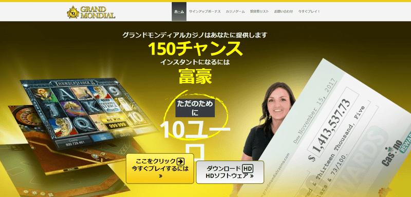 grand mondial 公式サイト