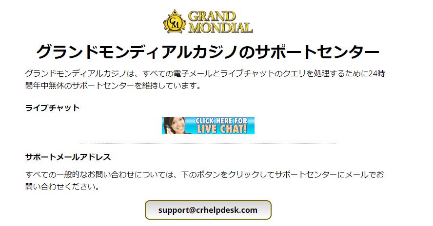 grandmondialのサポートサービス