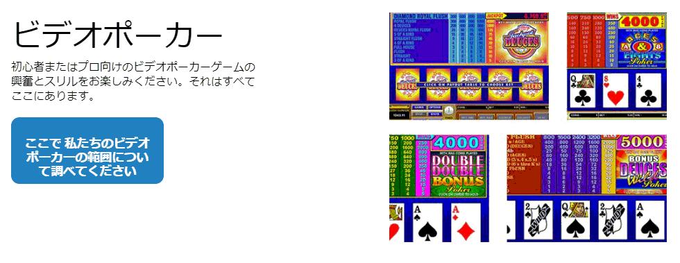 luxurycasinoのビデオポーカーゲーム