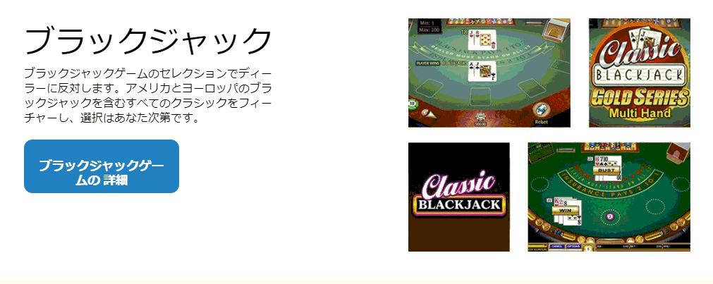 luxurycasinoのブラックジャックゲーム