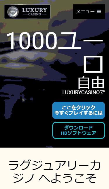 luxurycasinoのモバイルバージョン