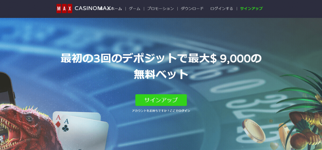 casinomaxの公式サイト