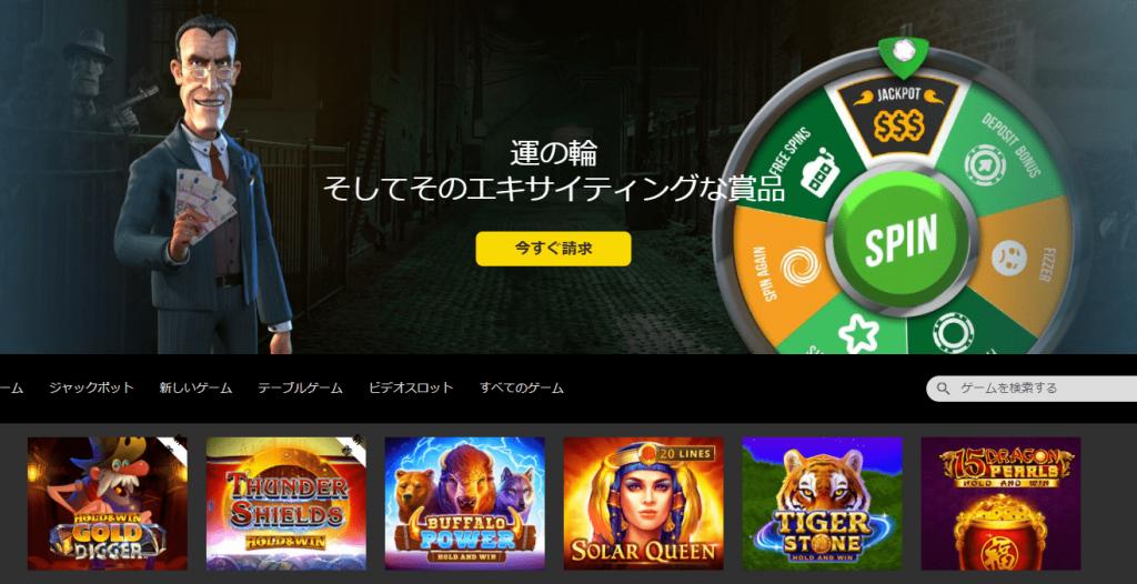 spinmillionの公式サイト
