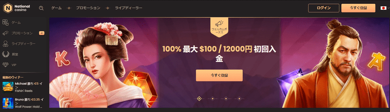 national casino 公式サイト