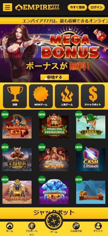 エンパイアカジノ アプリ