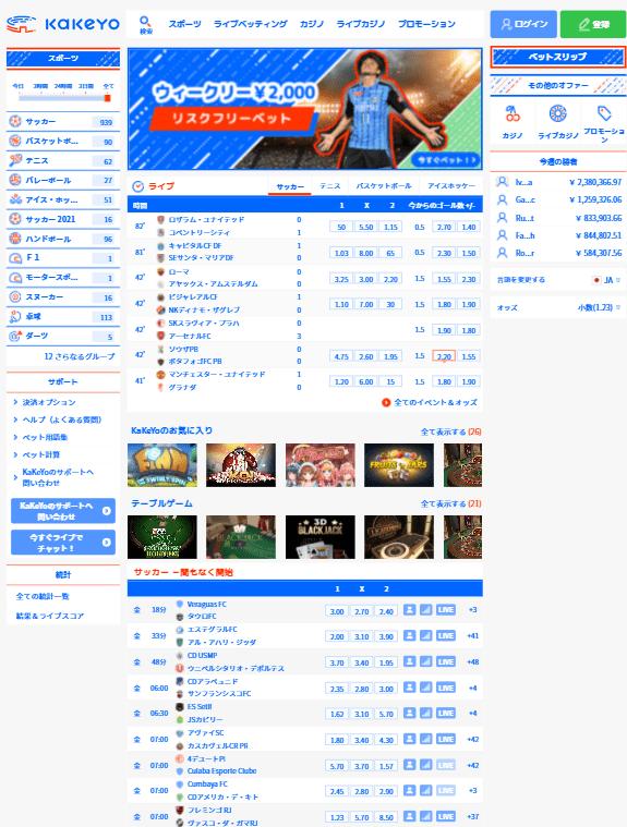 kakeyo アプリ