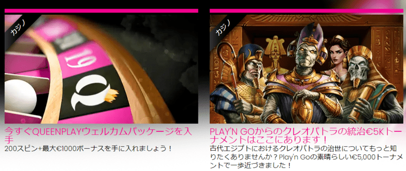 queenplay ボーナス