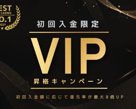 【エルドアカジノ】初回入金限定VIP昇格キャンペーンの詳細と参加方法