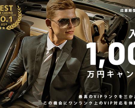 エルドア カジノ【最高vipランクに招待】1,000万円入金キャンペーン!の詳細と参加方法