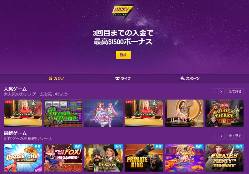 ラッキーカジノ 公式サイト