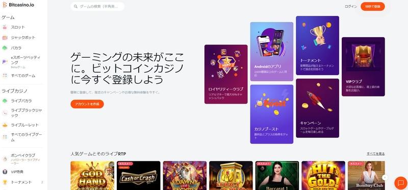 ビット カジノ 公式サイト
