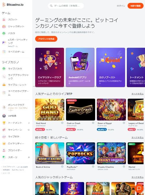 ビット カジノ アプリ